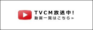 TVCM集