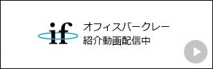 オフィスバークレー紹介動画