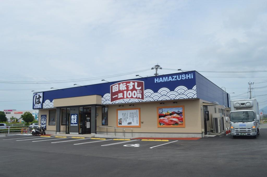 はま寿司熊本嘉島店