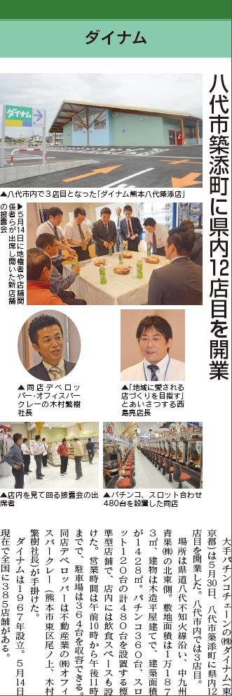 2015くまもと経済6月号(ダイナム八代築添店)