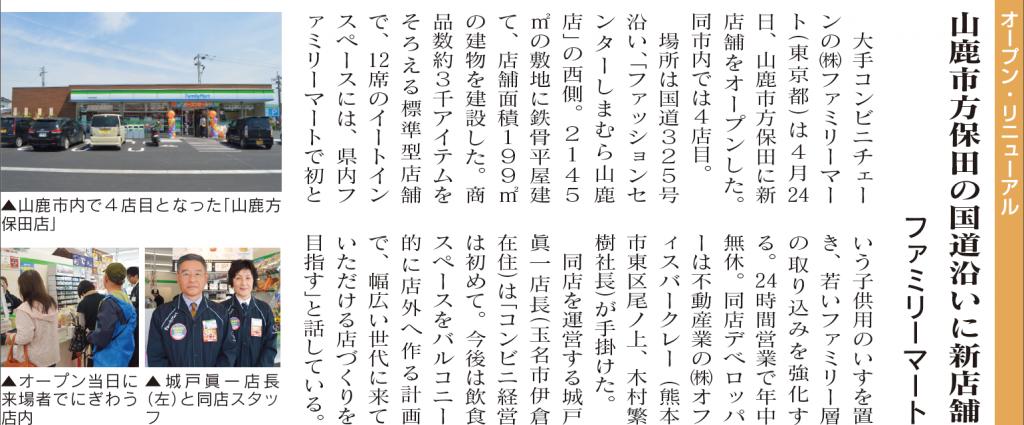 2015くまもと経済6月号(FM山鹿方保田店)