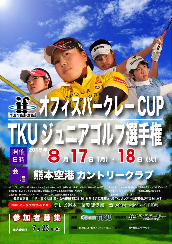 2015年TKUジュニアゴルフポスター