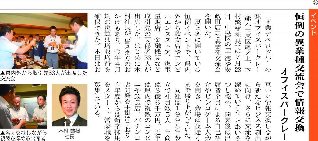 kumamoto-201509