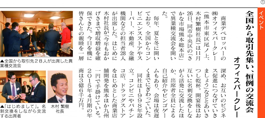 kumamoto-201512