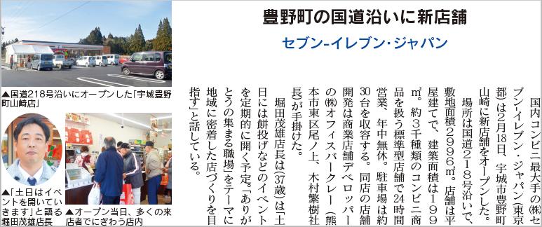 2016くまもと経済3月号(7-11宇城豊野町山崎店)