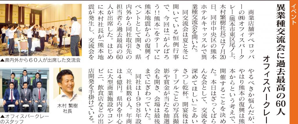 20109-kumamotokeizai