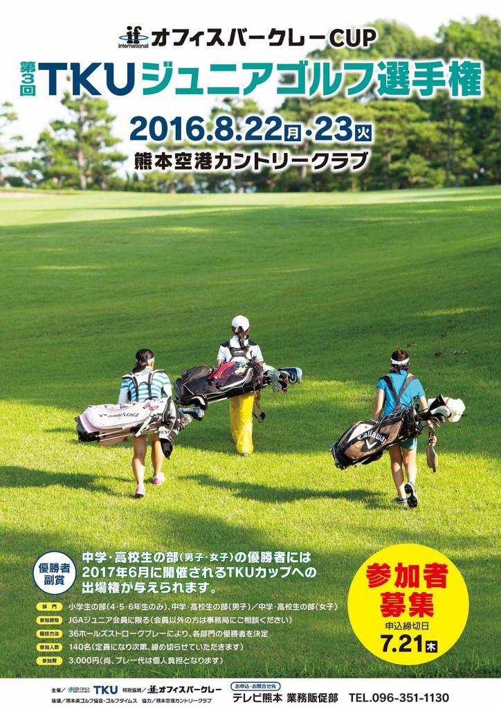 2016TKUジュニアゴルフ_06