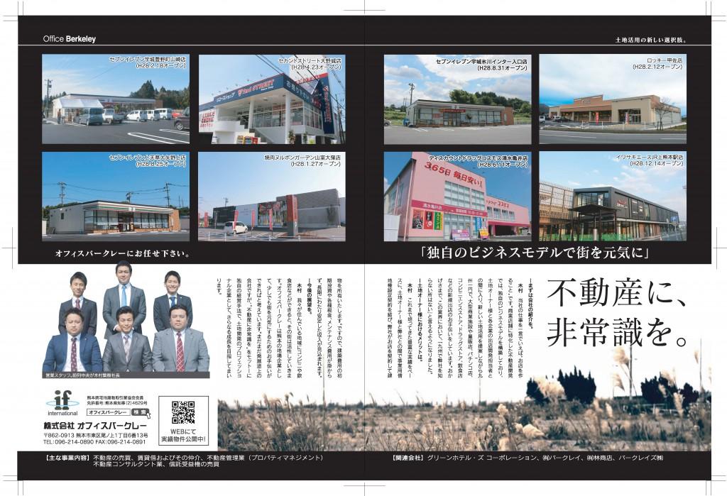 2017年くまもと経済1月号_ページ_1