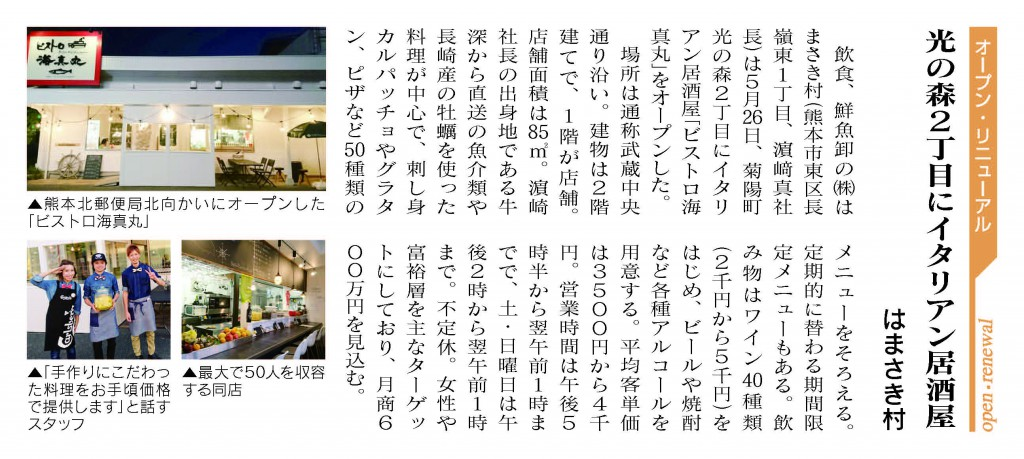 201707kumamoto-keizai