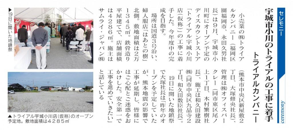 2017年くまもと経済10月号(トライアル)