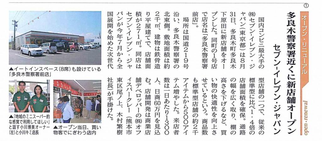 2017年くまもと経済10月号(7-11多良木警察署前店)