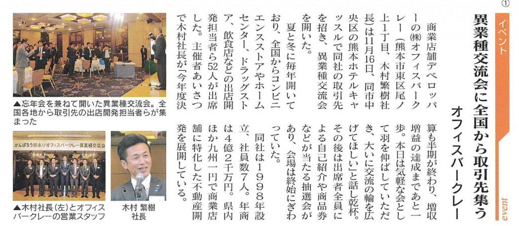 2017年くまもと経済12月号(異業種交流会)