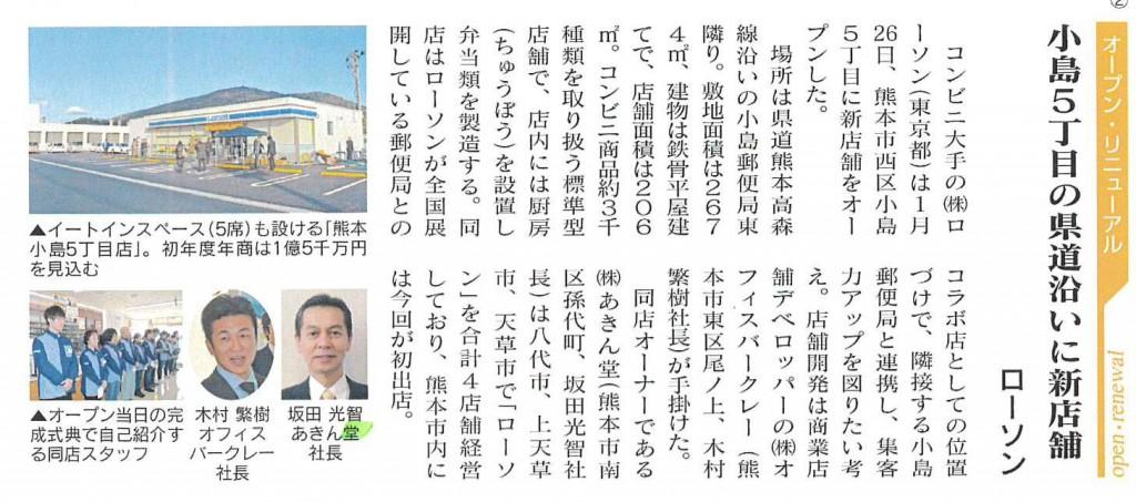2018年くまもと経済3月号(ローソン熊本小島5丁目店)