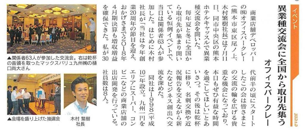 2018年くまもと経済8月号(異業種交流会)