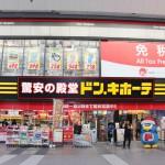 hv_ドン.キホーテ熊本下通り店