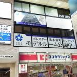 ポレスター熊本新町レジデンス(モデルルーム)