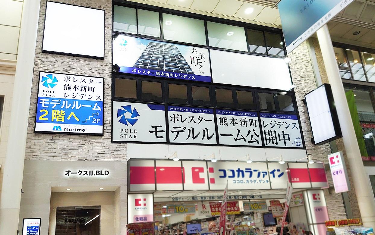 ポレスター熊本新町レジデンスモデルルーム
