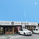 前川水軍桜木店