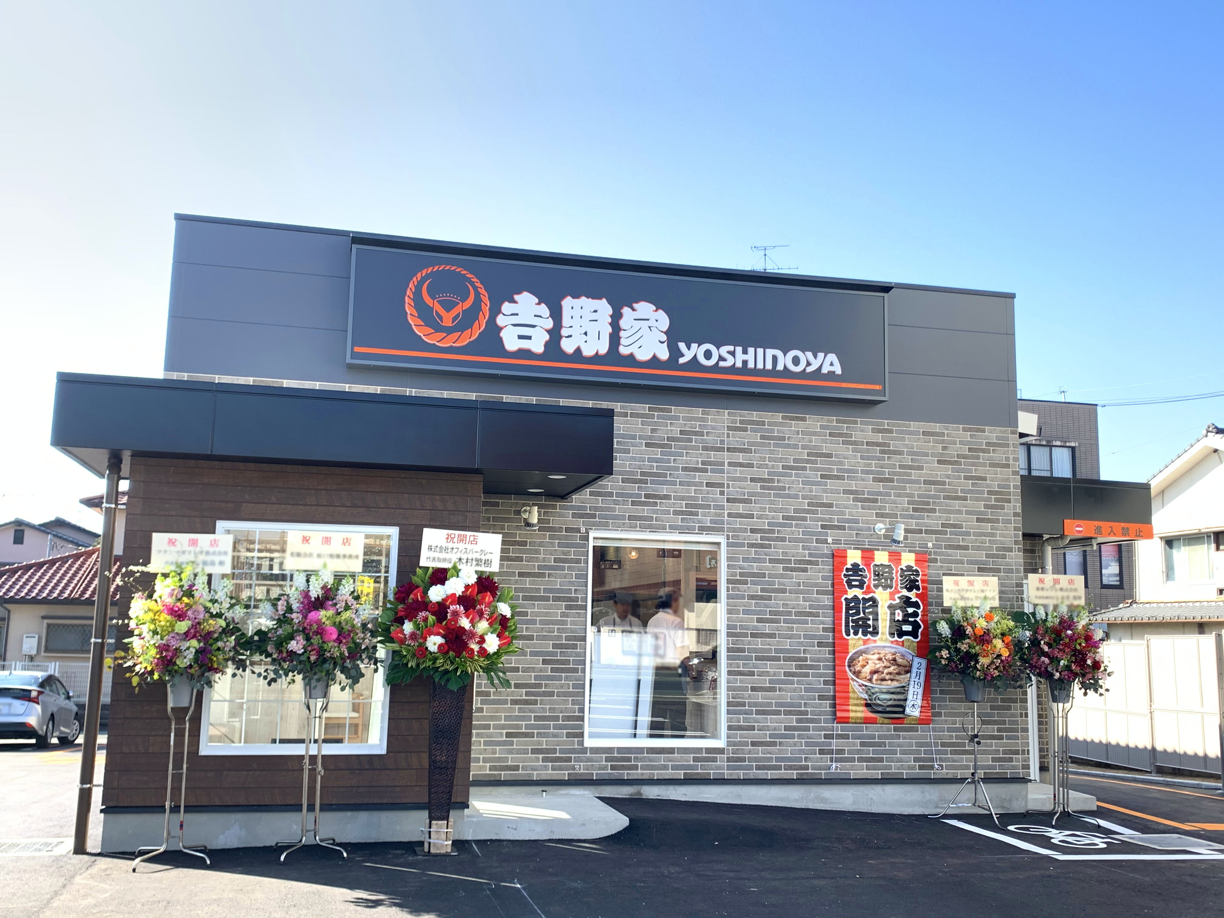 吉野家熊本健軍店