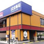 はま寿司熊本東バイパス店