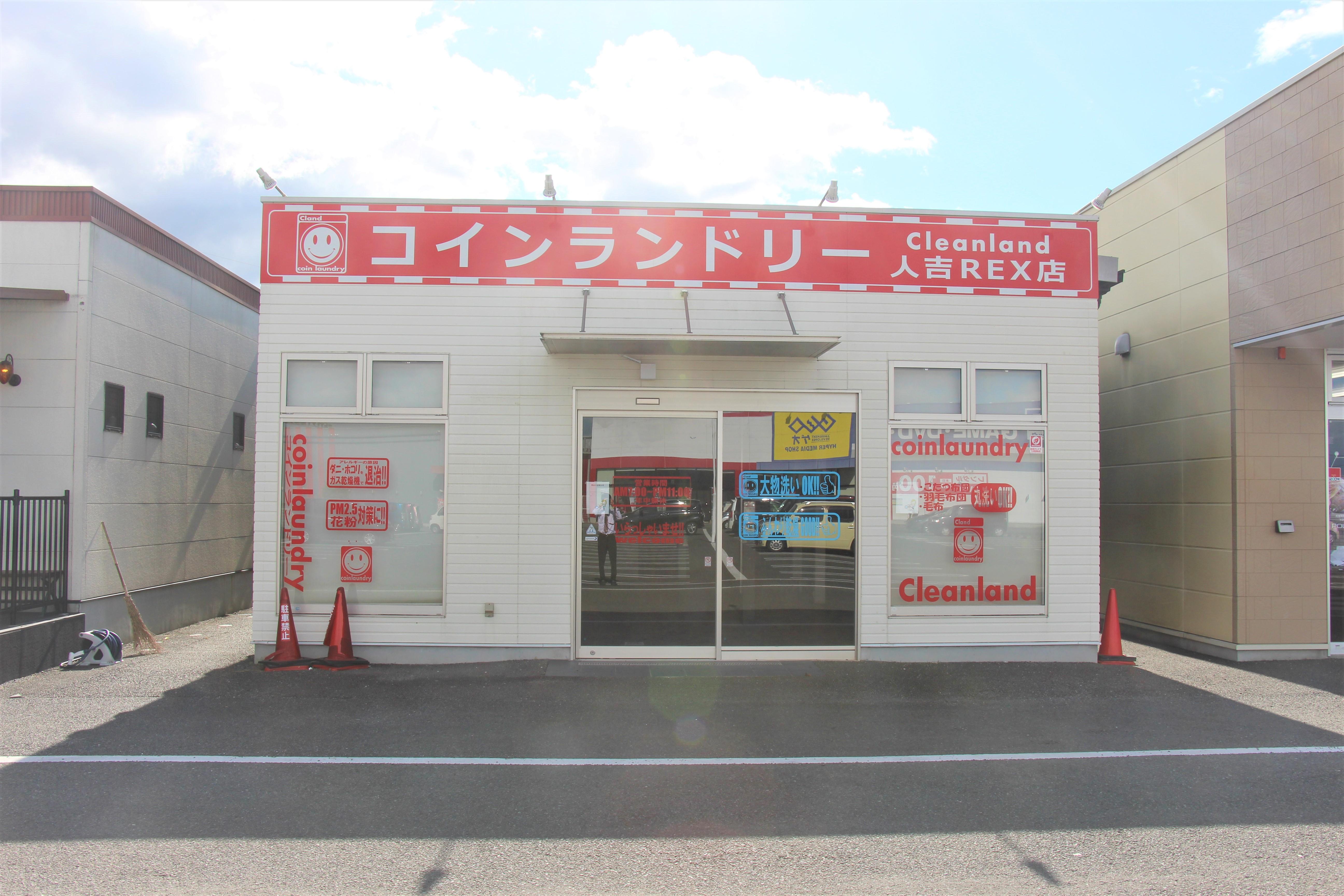 HITOYOSHI REX内テナント(コインランドリー跡)