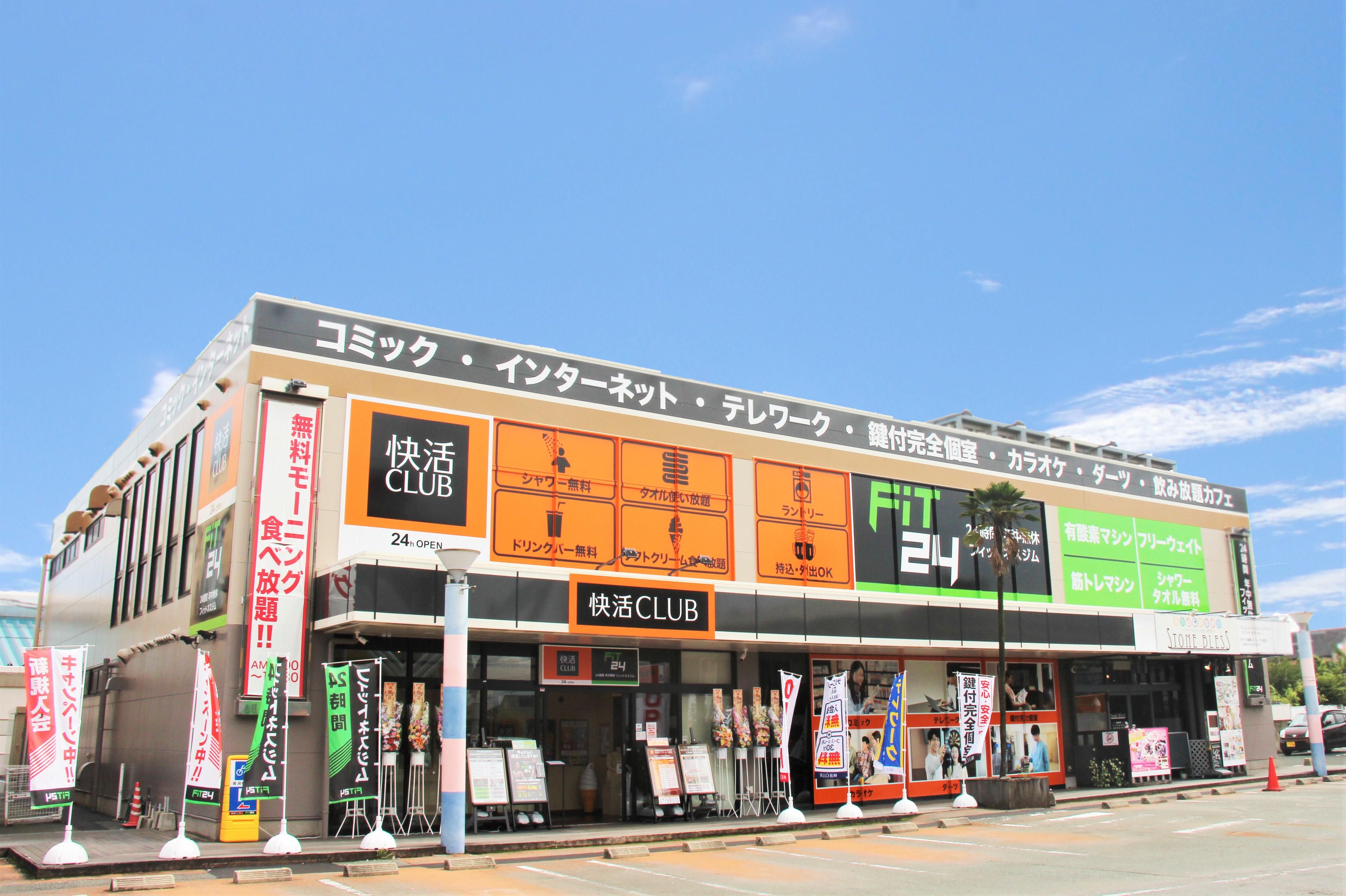 快活CLUB_快活CLUB Fit24 ワンダーシティ南熊本店