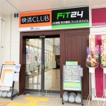 快活CLUB_快活CLUB FiT24福岡水城店