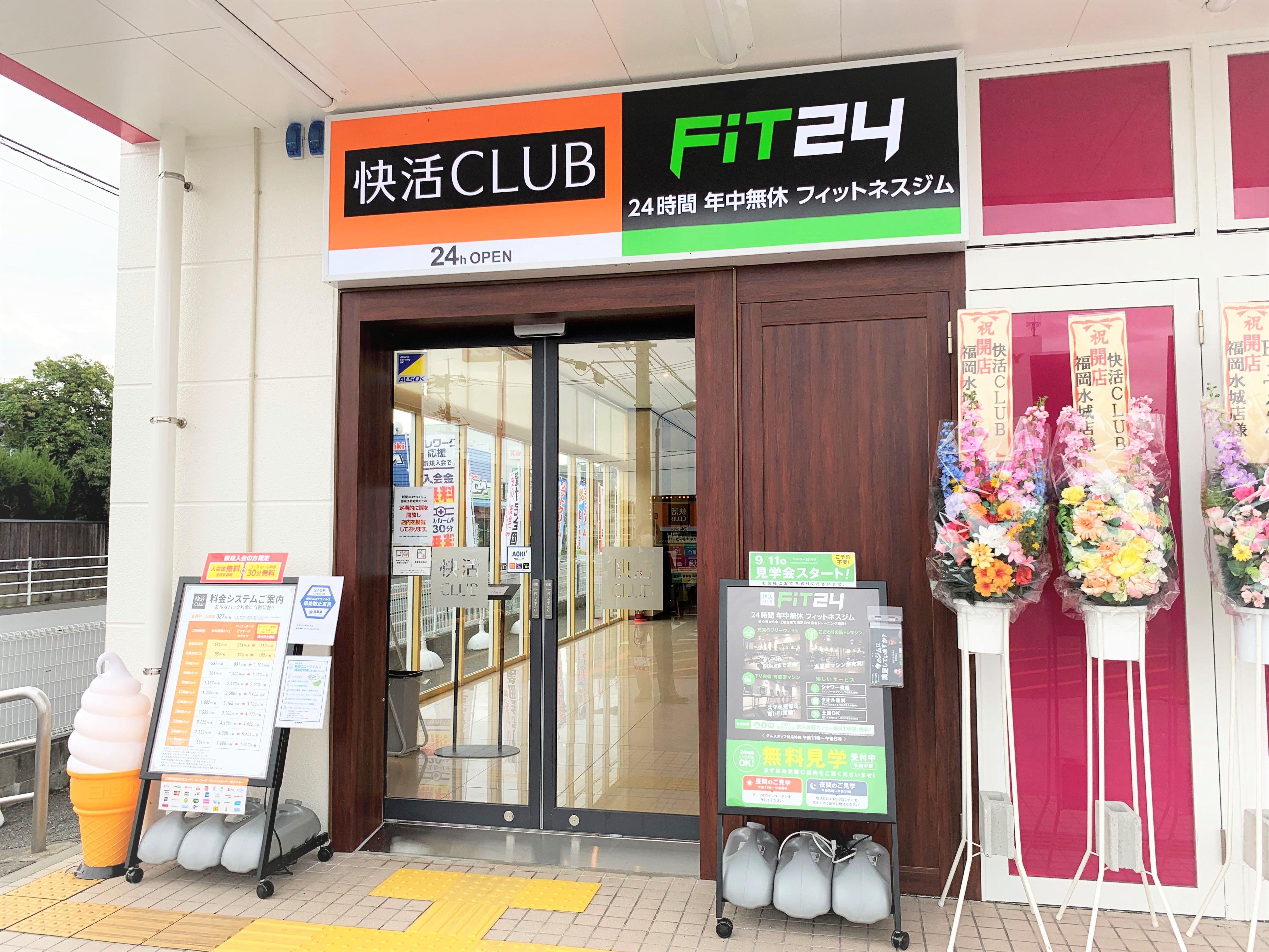 快活CLUB / 快活CLUB FiT24 福岡水城店